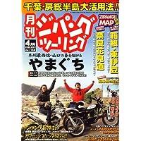 ジパングツーリング 2008年 04月号 [雑誌]