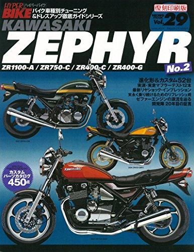 <復刻版>ハイパーバイク Vol.29 Kawasaki ZEPHYR No.2 (バイク車種別チューニング&ドレスアップ徹底ガイド)