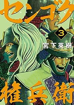 [宮下英樹]のセンゴク権兵衛(3) (ヤングマガジンコミックス)