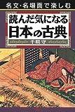 読んだ気になる日本の古典―名文・名場面で楽しむ