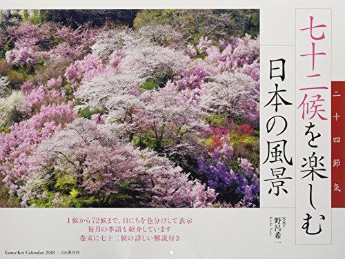 カレンダー2018 七十二候を楽しむ日本の風景 (ヤマケイカレンダー2018)