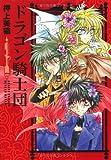 ドラゴン騎士団 (1) (ウィングス・コミックス文庫)