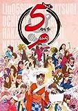 LinQ 5周年祭「うちらのどんたQ〜博多名物になりたいっちゃん!〜」