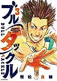 ブルタックル(3) (ビッグコミックス)