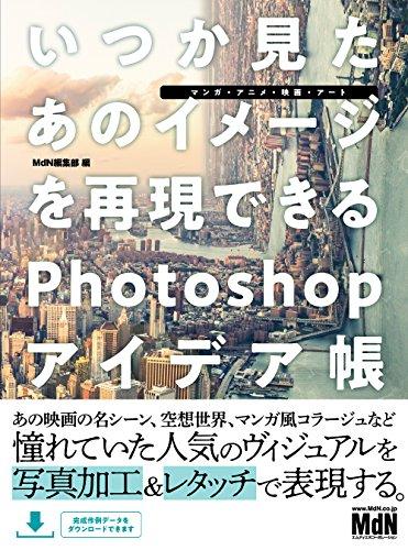 いつか見たあのイメージを再現できるPhotoshopアイデア帳[マンガ・アニメ・映画・アート]の感想