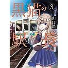 黒猫の駅長さん(3) (バンブーコミックス 4コマセレクション)