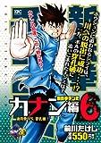 新鉄拳チンミ カナン編(6) (プラチナコミックス)