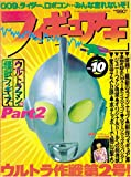 フィギュア王 no.10 (ワールド・ムック 149)