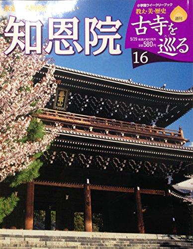 週刊 古寺を巡る 16 知恩院 永遠なる阿弥陀仏の救い (小学館ウイークリーブック)