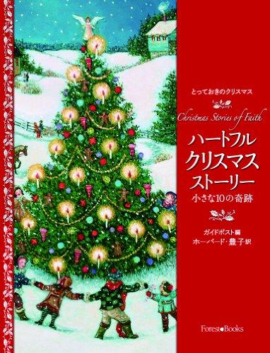 ハートフル・クリスマス・ストーリー (Forest books)の詳細を見る