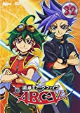 遊☆戯☆王ARC-V TURN-32[DVD]