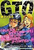 GTO アイドルプロデューサー鬼塚!? (プラチナコミックス)