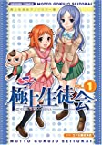 もっと極上生徒会 1―極上生徒会アンソロジー集 (電撃コミックス)