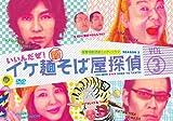 イケ麺新そば屋探偵~いいんだぜ!~ Vol.3 [DVD]