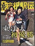 陸上競技マガジン2009年2月号増刊 第85回箱根駅伝 東洋大学初優勝