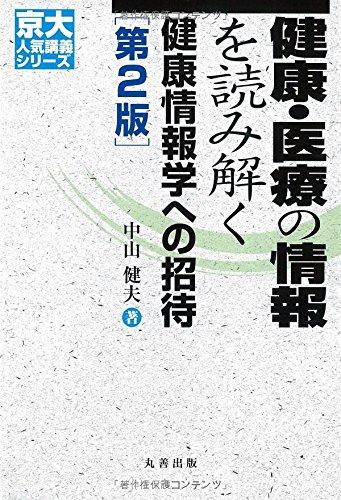 健康・医療の情報を読み解く 第2版  健康情報学への招待 (京大人気講義シリーズ)の詳細を見る