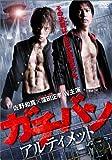 ガチバン アルティメット[DVD]