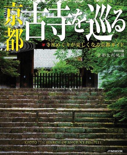 京都 古寺を巡る (JTBのムック)