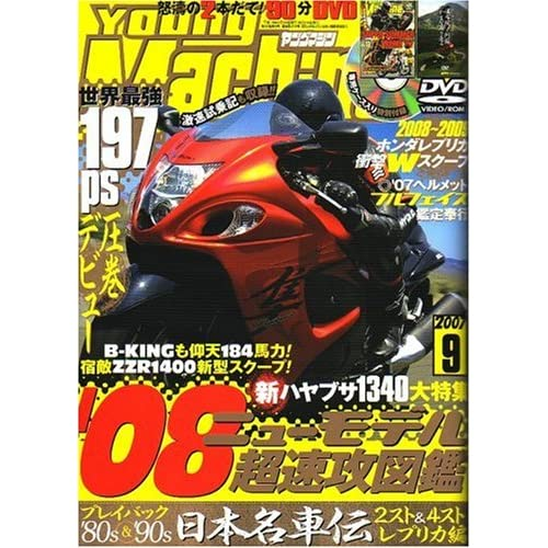 young Machine (ヤングマシン) 2007年 09月号 [雑誌]