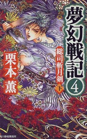 夢幻戦記〈4〉総司斬月剣(下) (ハルキ・ノベルス)の詳細を見る