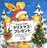 フェリックスのクリスマス・プレゼント