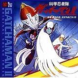 科学忍者隊ガッチャマンII オリジナル・サウンドトラック