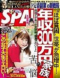 週刊SPA!(スパ) 2018年 10/23 号 [雑誌] 週刊SPA! (デジタル雑誌)