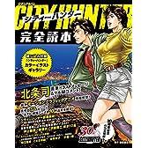 シティーハンター完全読本 (ロマンアルバム)