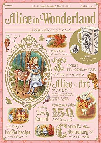 Alice in Wonderland 不思議の国のアリスのひみつ (e-MOOK 宝島社ブランドムック)の詳細を見る