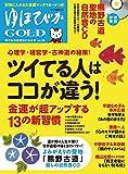 ゆほびかGOLD vol.35 幸せなお金持ちになる本 (マキノ出版ムック)