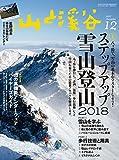 山と溪谷 2017年12月号「ステップアップ雪山登山2018(I雪山を学ぶ II歩行技術と用具)」「山の高機能アンダーウェア バイヤーズガイド」「別冊付録:星野道夫 極北の動物たち 2018年カレンダー」