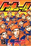 トッキュー!!(15) (講談社コミックス)