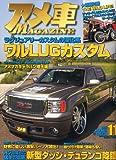 アメ車 MAGAZINE (マガジン) 2011年 11月号 [雑誌]