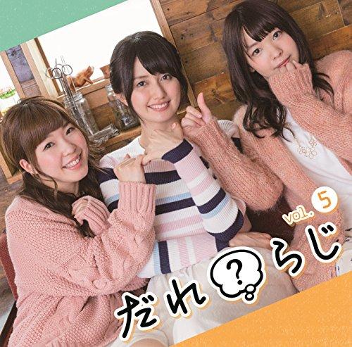 ラジオCD「だれ?らじ」Vol.5