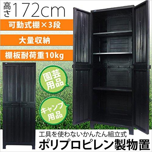 PP キャビネット 【 ハイタイプ 】【 黒 】 CANI-H1F-BK
