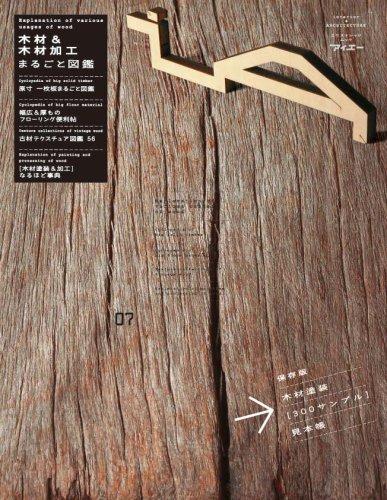 木材&木材加工 まるごと図鑑の詳細を見る