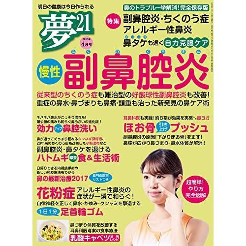夢21 2017年 04月号 [雑誌] (WAKASA PUB)