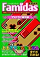 Famidasライト ファミコン裏技編 (ファミリーコンピュータディクショナリーオールラウンドシリーズ)