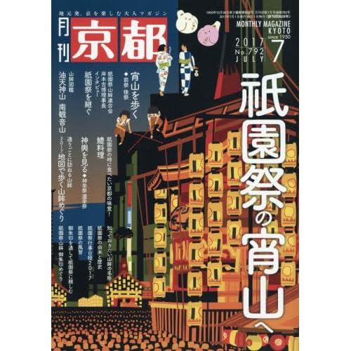 月刊京都2017年7月号[雑誌]