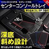 サムライプロデュース CX5 CX-5 KF系 センターコンソール トレイ アクセサリー コンソールボックス 内装