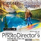PhotoDirector 9 Ultra Macintosh用 アップグレード版 |ダウンロード版