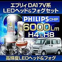 (LEDヘッド&フォグセット) ヘッドライト H4& フォグランプ H8(スズキ)エブリィ(DA17V)(H27.2~)