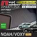 Hotfield トヨタ ノア ヴォクシー NOAH VOXY 80系 ラゲッジマット トランクマット カーボンファイバー調 防水 / 形状:スリット付タイプ