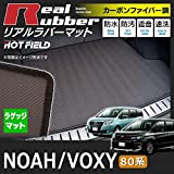 Hotfield トヨタ ノア・ヴォクシー NOAH VOXY 80系 ラゲッジマット トランクマット カーボンファイバー調 防水 / 形状:スリット付タイプ