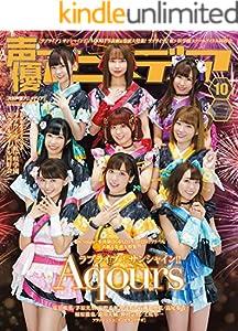 声優アニメディア 2019年10月号 [雑誌]