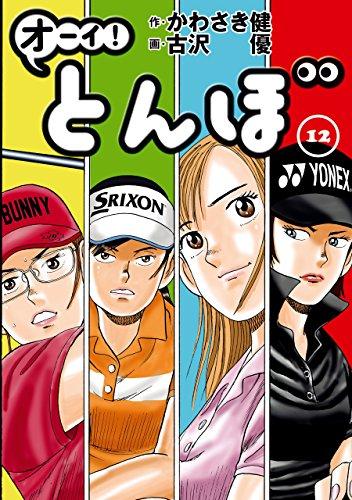オーイ! とんぼ 第12巻 (ゴルフダイジェストコミックス)