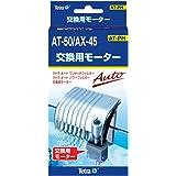 テトラ (Tetra) 交換用モーター AT-50、AX-45/45Plus