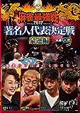 麻雀最強戦2017 著名人代表決定戦 豪運編 上巻[DVD]