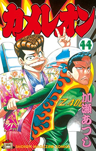 カメレオン(44) (週刊少年マガジンコミックス)