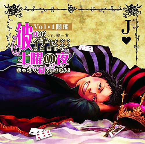 彼氏がイチャ××(エロ)を強要して、土曜の夜まったく寝られません! vol.1 陽飛 通常盤(CV:柊三太)